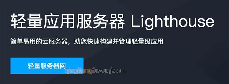 腾讯云轻量应用服务器Lighthouse
