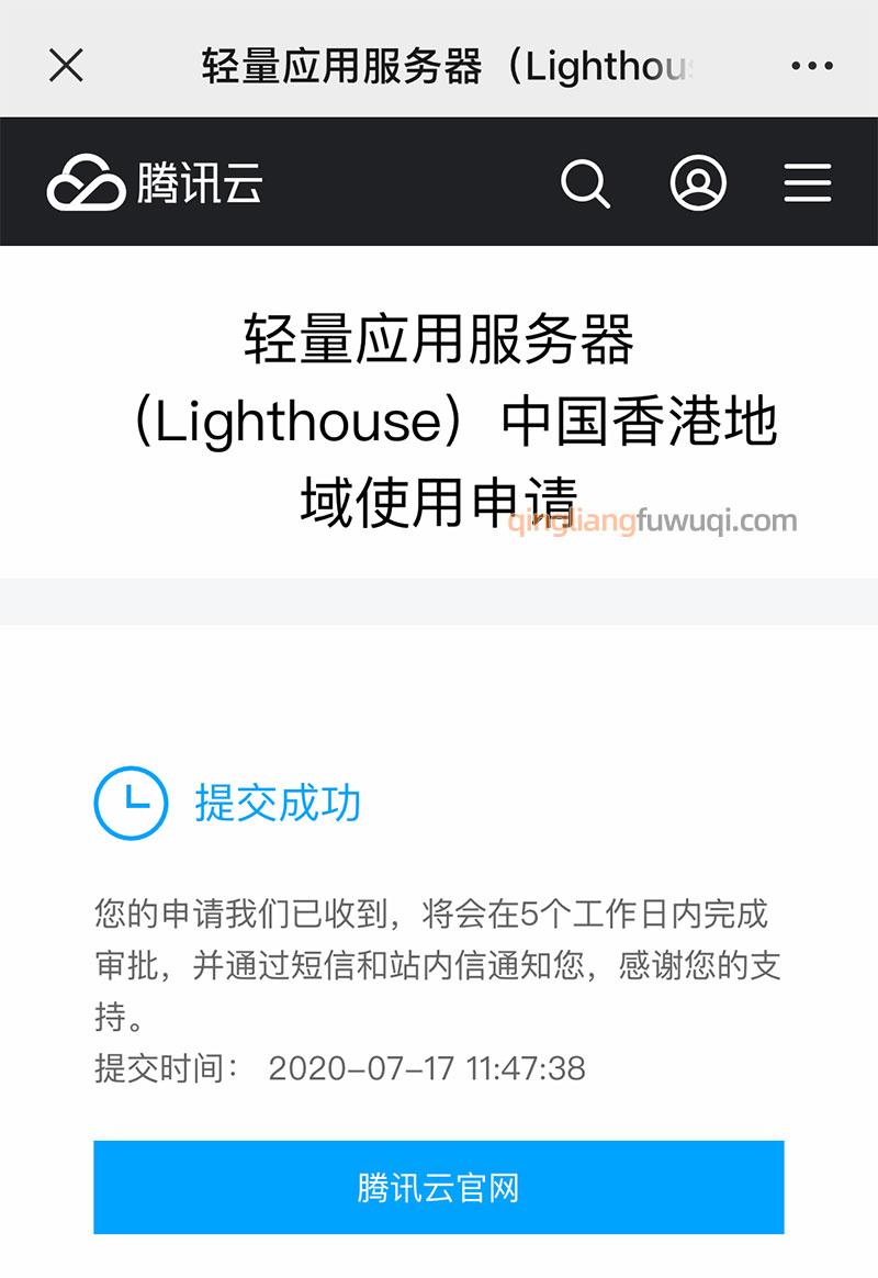 腾讯云轻量应用服务器Lighthouse公测申请
