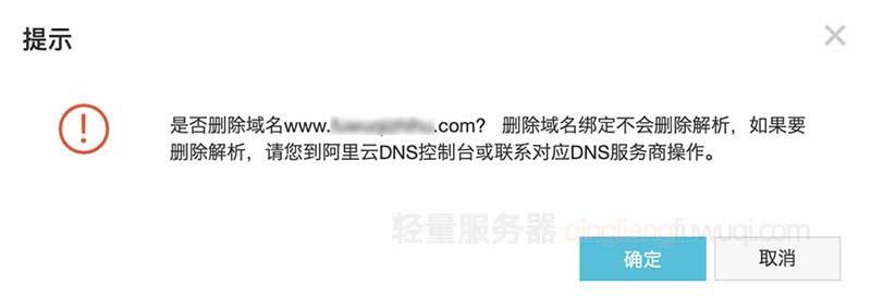 阿里云轻量服务器删除绑定域名