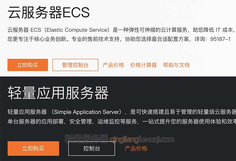 阿里云服务器ECS和轻量应用服务器