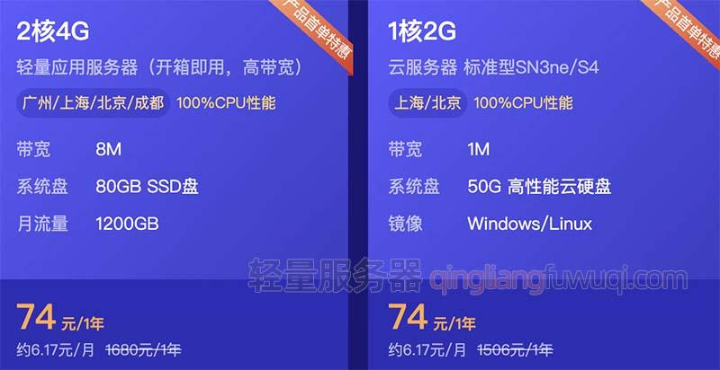 腾讯云轻量服务器2核4G8M带宽74元一年价格便宜