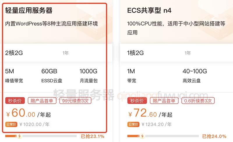 阿里云2核2G5M轻量服务器60元一年